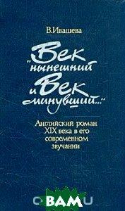 Купить Век нынешний и век минувший..., Художественная литература. Москва, В. Ивашева, 5-280-00927-X