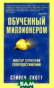 Купить Обученный миллионером, ПОПУРРИ, Стивен Скотт, 985-483-299-6