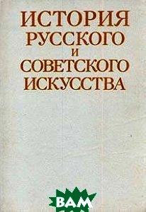 Купить История русского и советского искусства, ВЫСШАЯ ШКОЛА, 5-06-001441-X