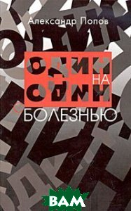 Купить Один на один с болезнью, Звездная лига, Александр Попов, 5-902627-01-X