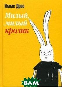 Купить Милый, милый кролик, ЗАХАРОВ, Имме Дрос, 5-8159-0481-3