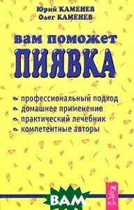 Купить Вам поможет пиявка. Практическое руководство по гирудотерапии, ИГ Весь, Юрий Каменев, Олег Каменев, 978-5-9573-0271-1