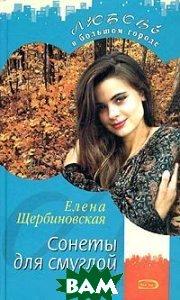 Купить Сонеты для смуглой леди, ЭКСМО, Елена Щербиновская, 5-699-09260-9