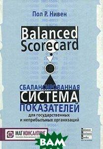 Купить Сбалансированная система показателей для государственных и неприбыльных организаций, Баланс Бизнес Букс, Пол Р. Нивен, 966-8644-29-8