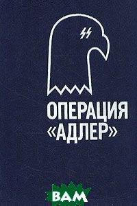 Купить Операция Адлер, Издательство политической литературы, 5-250-00790-2