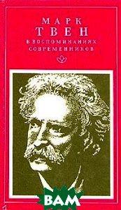 Купить Марк Твен в воспоминаниях современников, ТЕРРА, 5-85255-544-4