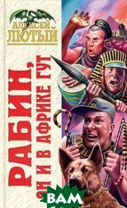 Рабин, он и в Африке Гут, ЭКСМО, Алексей Лютый, 5-699-08962-4  - купить со скидкой