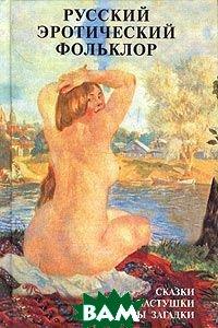 Купить Русский эротический фольклор, Альта-Принт, 5-8305-0046-9