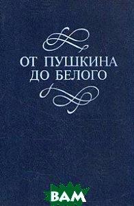 Купить От Пушкина до Белого, Издательский дом Санкт-Петербургского государственного университета, 5-288-00976-7