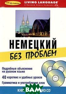 Купить Немецкий без проблем. Начальный уровень (книга + 3 CD), Дельта Паблишинг, 5-94619-112-8