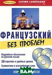 Купить Французский без проблем. Начальный уровень (книга + 3 CD), Дельта Паблишинг, 5-94619-102-0