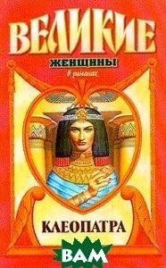 Купить Клеопатра, Армада, З. Обермайер, 5-7632-0636-3