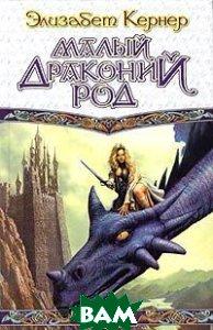 Купить Малый драконий род, АСТ, Элизабет Кернер, 5-17-030290-8
