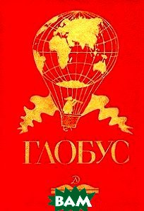 Детская литература. Ленинград / Глобус. 1988