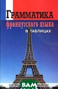 Купить Грамматика французского языка в таблицах, Полиграфуслуги, 978-5-89173-916-1