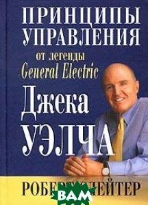 Купить Принципы управления от легенды General Electric Джека Уэлча, ПОПУРРИ, Роберт Слейтер, 985-483-449-2