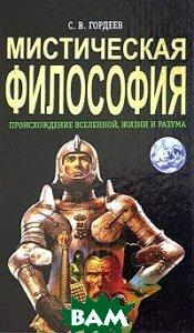 Купить Мистическая философия, РИПОЛ КЛАССИК, С. В. Гордеев, 5-7905-3686-7