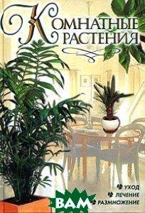 Купить Комнатные растения, АСТ, Ю. В. Рычкова, 5-17-025565-9