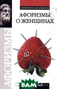 Афоризмы о женщинах, АСТ, Сталкер, 5-17-030618-0  - купить со скидкой