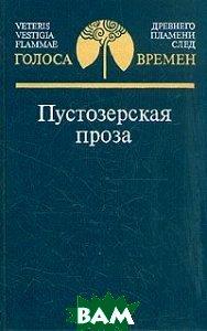 Купить Пустозерская проза, Московский рабочий, 5-239-00385-8