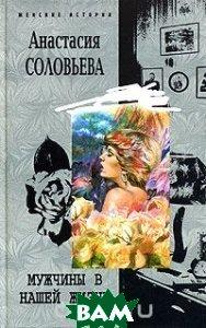 Купить Мужчины в нашей жизни, ЦЕНТРПОЛИГРАФ, Анастасия Соловьева, 5-9524-1819-8