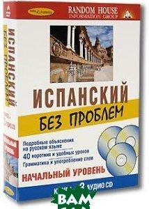 Купить Испанский без проблем. Начальный уровень (книга + 3 CD), Дельта Паблишинг, 5-94619-115-2