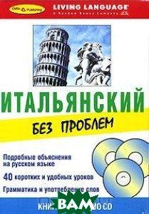Купить Итальянский без проблем. Начальный уровень (книга + 3 CD), Дельта Паблишинг, 5-94619-114-4
