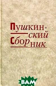 Купить Пушкинский сборник, Три квадрата, 5-94607-030-4