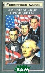Купить Американские президенты, ФЕНИКС, 5-85880-543-4