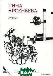 Купить Тина Арсеньева. Стихи, Астропринт, 966-549-058-3