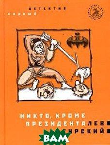 Купить Никто, кроме президента, ВРЕМЯ, Лев Гурский, 5-9691-0088-9