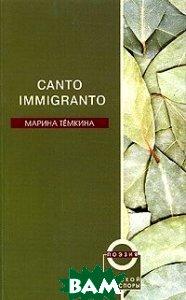 Canto Immigranto. Избранные стихи 1987-2004 гг.