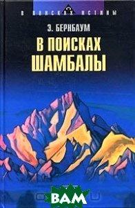 Купить В поисках Шамбалы, РИПОЛ КЛАССИК, Э. Бернбаум, 5-7905-3496-1