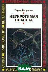 Купить Неукротимая планета, Интеграф Сервис, Гарри Гаррисон, 5-85052-018-X