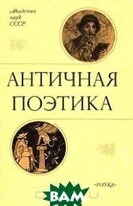 Античная поэтика, Наука, 5-02-011448-0  - купить со скидкой