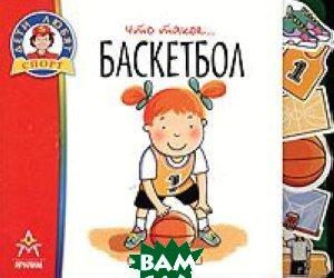 Купить Баскетбол, Урал ЛТД, Аркаим, 5-8029-1092-5