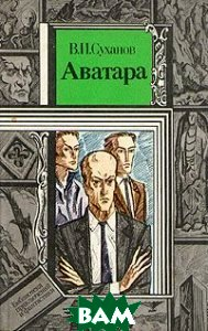 Купить Аватара (изд. 1990 г. ), Юнацтва, В. И. Суханов, 5-7880-0359-8