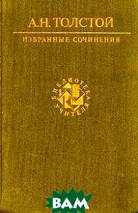 Купить А. Н. Толстой. Избранные сочинения, Художественная литература. Москва, 5-280-01019-7