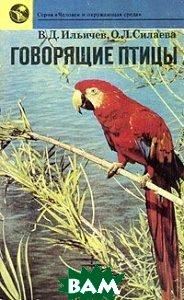 Купить Говорящие птицы, Наука, В. Д. Ильичев, О. Л. Силаева, 5-02-005326-0