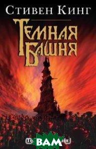 Купить Темная Башня: Книга 7. Темная Башня, АСТ, АСТ Москва, Стивен Кинг, 5-9713-0594-8