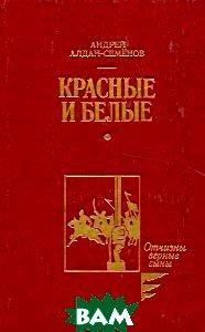 Купить Красные и белые, Издательство ДОСААФ СССР, Андрей Алдан-Семенов, 5-7030-0106-4