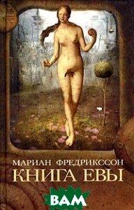 Книга Евы: роман