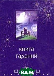 Купить Книга гаданий, ЦЕНТРПОЛИГРАФ, 5-9524-1584-9