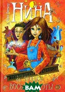 Купить Нина и загадка Восьмой Ноты. Книга 2, Machaon, Муни Витчер, 88-09-03131-8