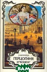 Купить Герцогиня и конюх, Печатный Двор, Л. Антропов, 5-7062-0038-6
