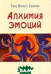Купить Алхимия эмоций, Будущее Земли, Тара Беннетт Гоулман, 5-94432-018-4