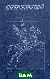 Купить Кибернетический Пегас, Детская литература. Ленинград, 5-08-000191-7