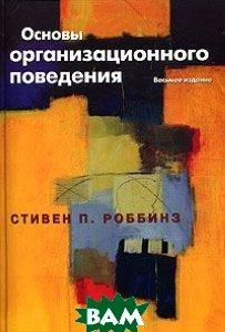 Купить Основы организационного поведения, Вильямс, Стивен П. Роббинз, 0131445715