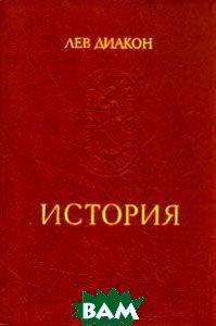 Купить История (изд. 1988 г. ), Наука, Лев Диакон, 5-02-008918-4