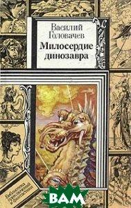 Купить Милосердие динозавра, Юнацтва, Василий Головачев, 5-7880-0912-X
